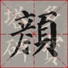 i临帖之多宝塔碑 - iPhoneアプリ