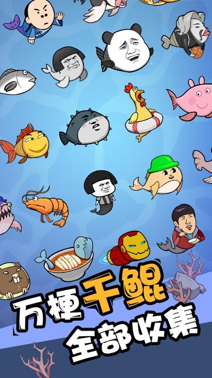 全民养鲲 screenshot-0