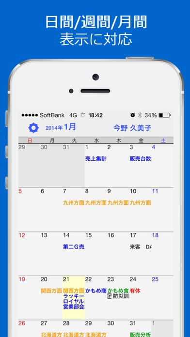 GSモバイルスケジュールのスクリーンショット3