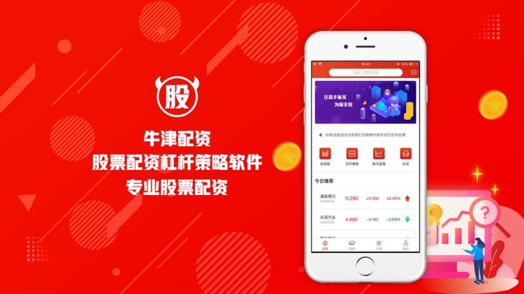 牛津配资-炒股配资信息行情app