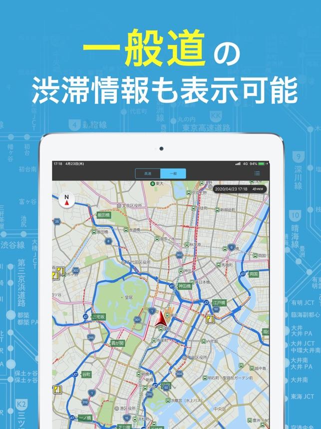 東名阪 渋滞情報 リアルタイム