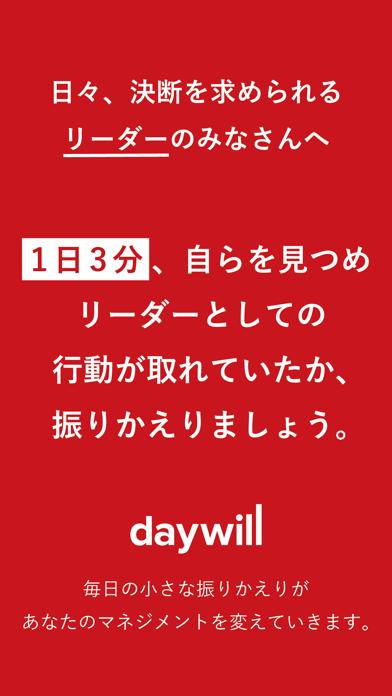 Daywill 自己成長アドバイス付の日記記録アプリのスクリーンショット1