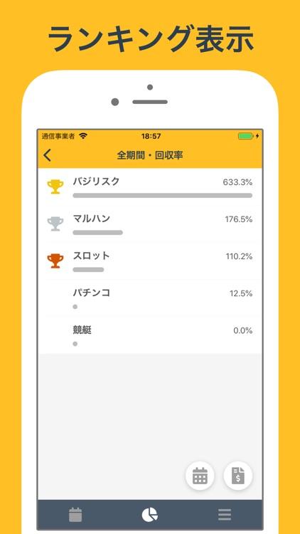 収支帳 MAXBET・パチンコやパチスロ等の収支管理アプリ screenshot-4
