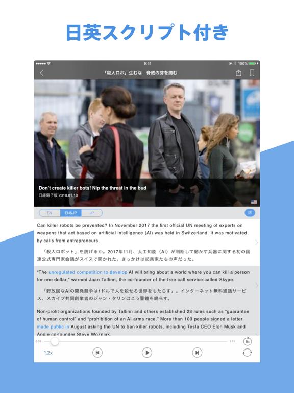 LissN ビジネスニュースを英語でリスニングのおすすめ画像3
