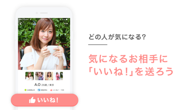 Omiai-恋活・婚活マッチングアプリ ScreenShot2