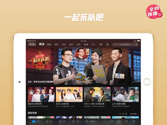Screenshot #6 pour 优酷视频HD-飞虎之雷霆极战精彩呈现