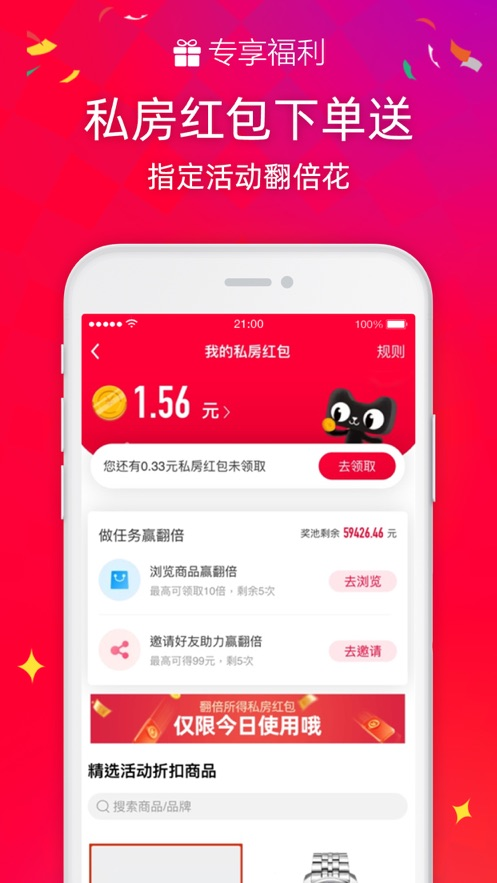 手机天猫-理想生活上天猫 App 截图