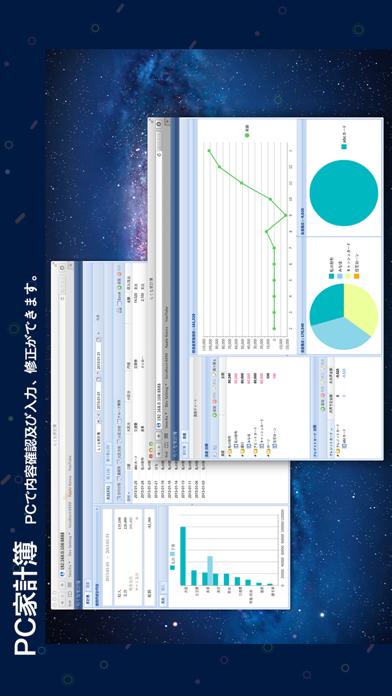 Screenshot for らくな家計簿 (+PC家計簿) in Japan App Store