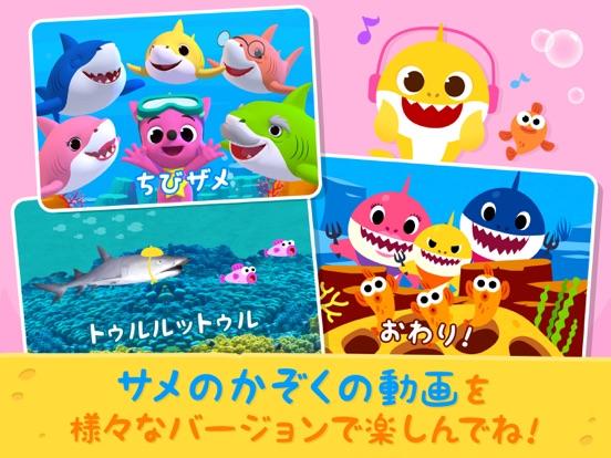 Pinkfong サメのかぞくのおすすめ画像1