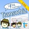 Transwhiz 譯經英中字典 Lite - iPhoneアプリ