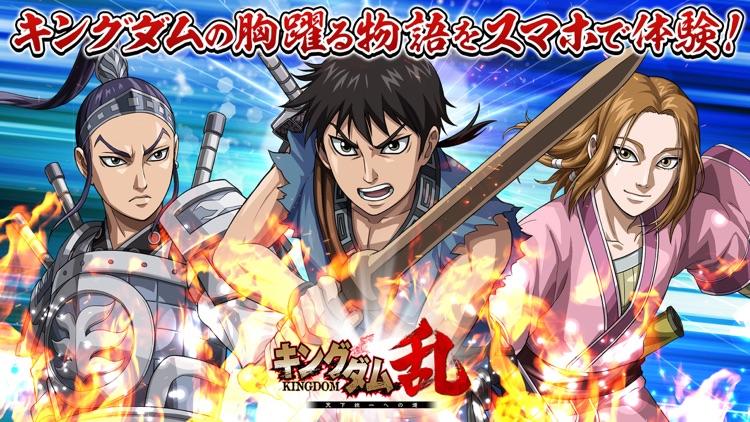 キングダム 乱 -天下統一への道- screenshot-5