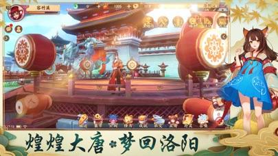 云梦四时歌-国际版 screenshot 2