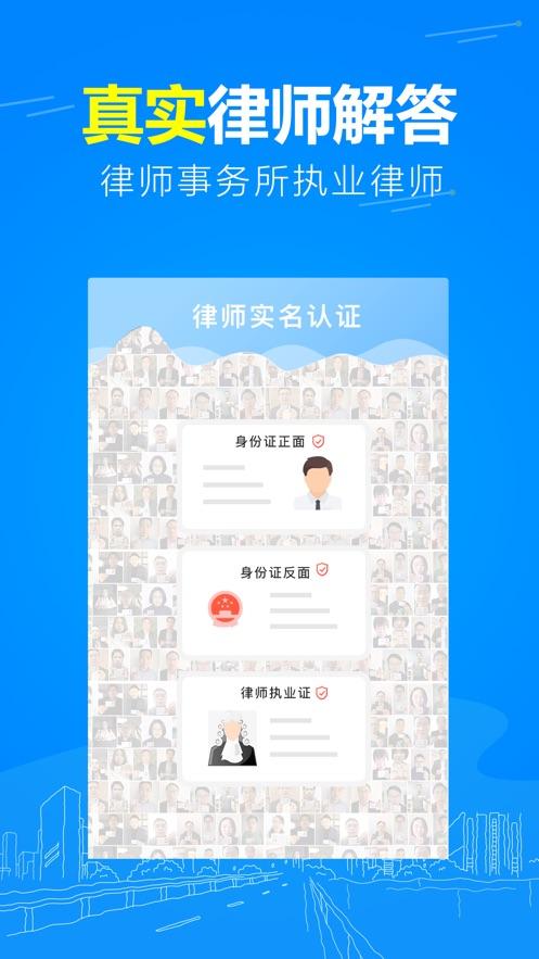 崇法法律咨询-真实律所在线律师咨询平台 App 截图