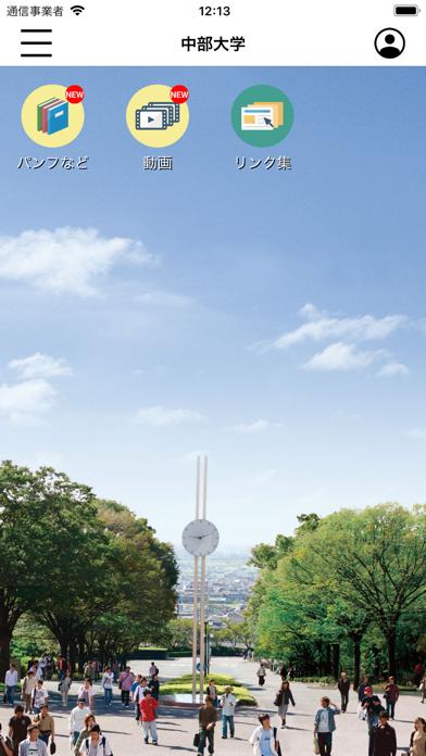 中部大学スクールアプリのおすすめ画像1