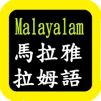 Codes for Malayalam Audio Bible 马拉雅拉姆语圣经 Hack