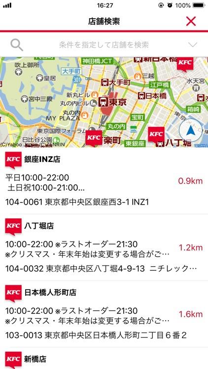 ケンタッキーフライドチキン 公式アプリ screenshot-3