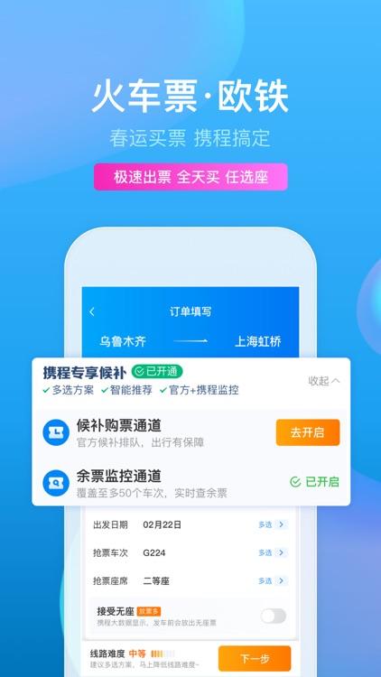 携程旅行-订酒店机票火车票 screenshot-5