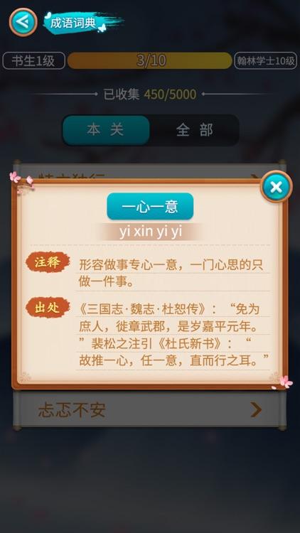 成语方块消 screenshot-3