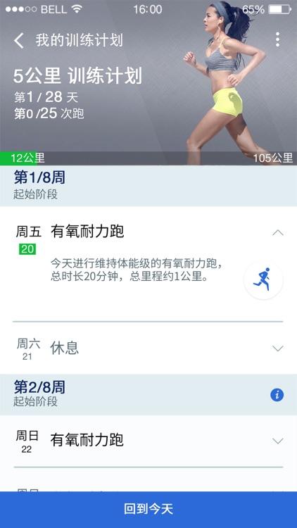华为穿戴 screenshot-2