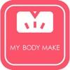シンプルかわいい体重記録アプリ by MYBODYMAKE