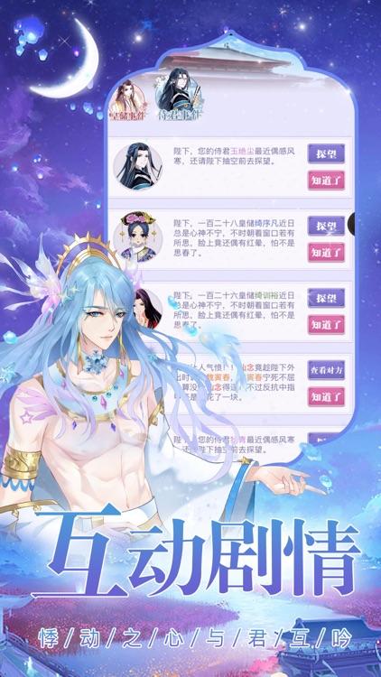 我的女皇大人-男宠养成游戏 screenshot-4