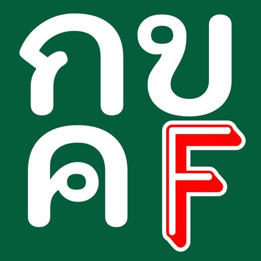 Thai Alphabet Game F