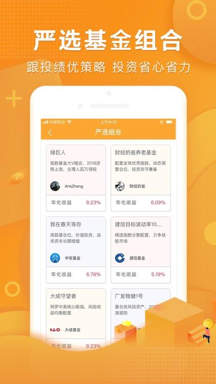 万得理财(Wind资讯旗下基金理财交易平台)