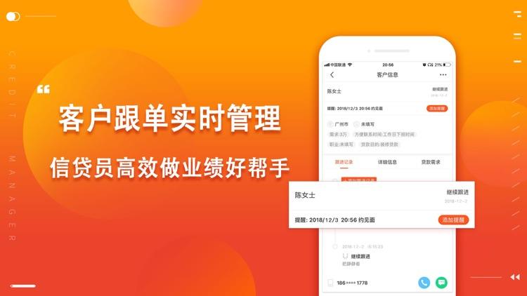 信贷牛牛-信贷经理抢单获客平台 screenshot-3