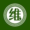 维语翻译官-新疆旅游维语学习翻译软件