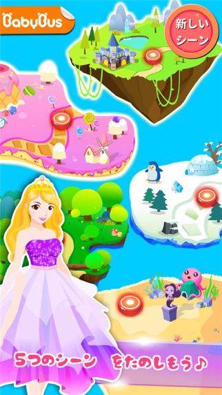 おひめさま着せ替え-BabyBus 女の子向け知育アプリのおすすめ画像1