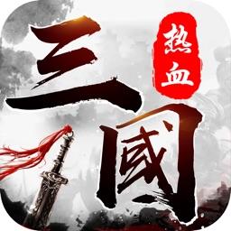 谋略三国志-三国志三国攻城国战策略游戏