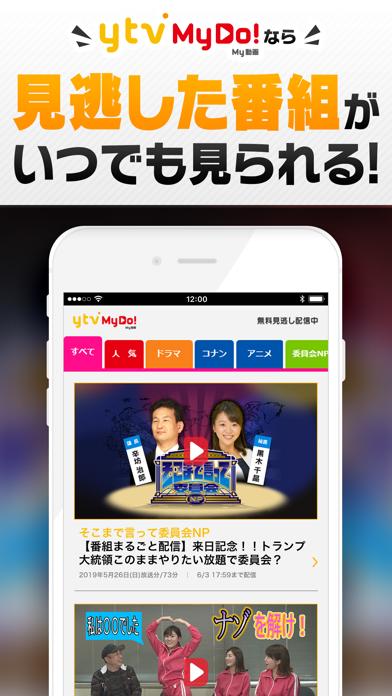 ytv MyDo!(まいど)〜読売テレビ動画配信〜のおすすめ画像3