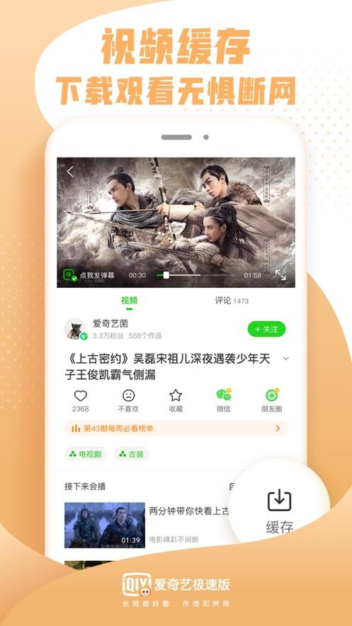 爱奇艺随刻版 - 原爱奇艺极速版APP App 截图