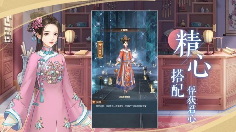宫锁红颜-宫廷经营养成手游 screenshot-5