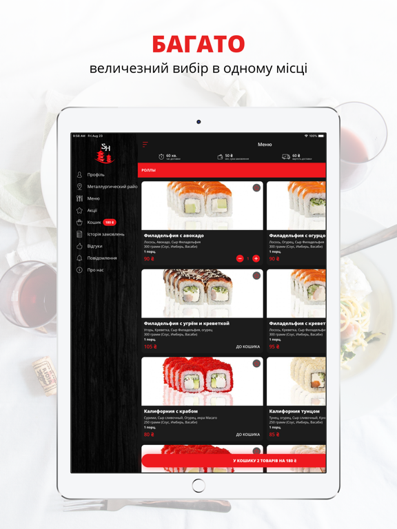 SushiHouse | Кривой Рог screenshot 5