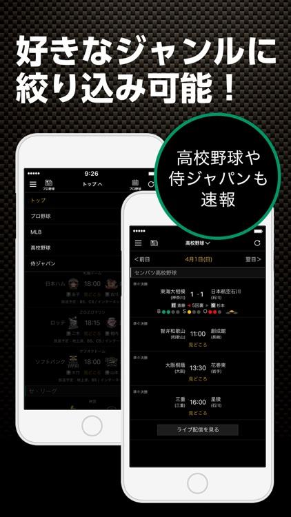 スポナビ 野球速報 screenshot-5