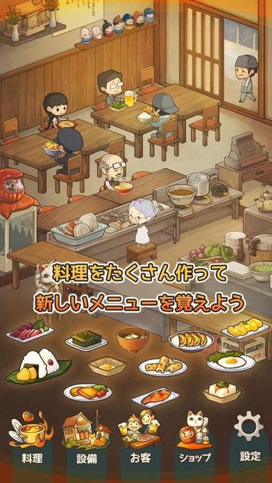 思い出の食堂物語 ~心にしみる昭和シリーズ~のおすすめ画像2