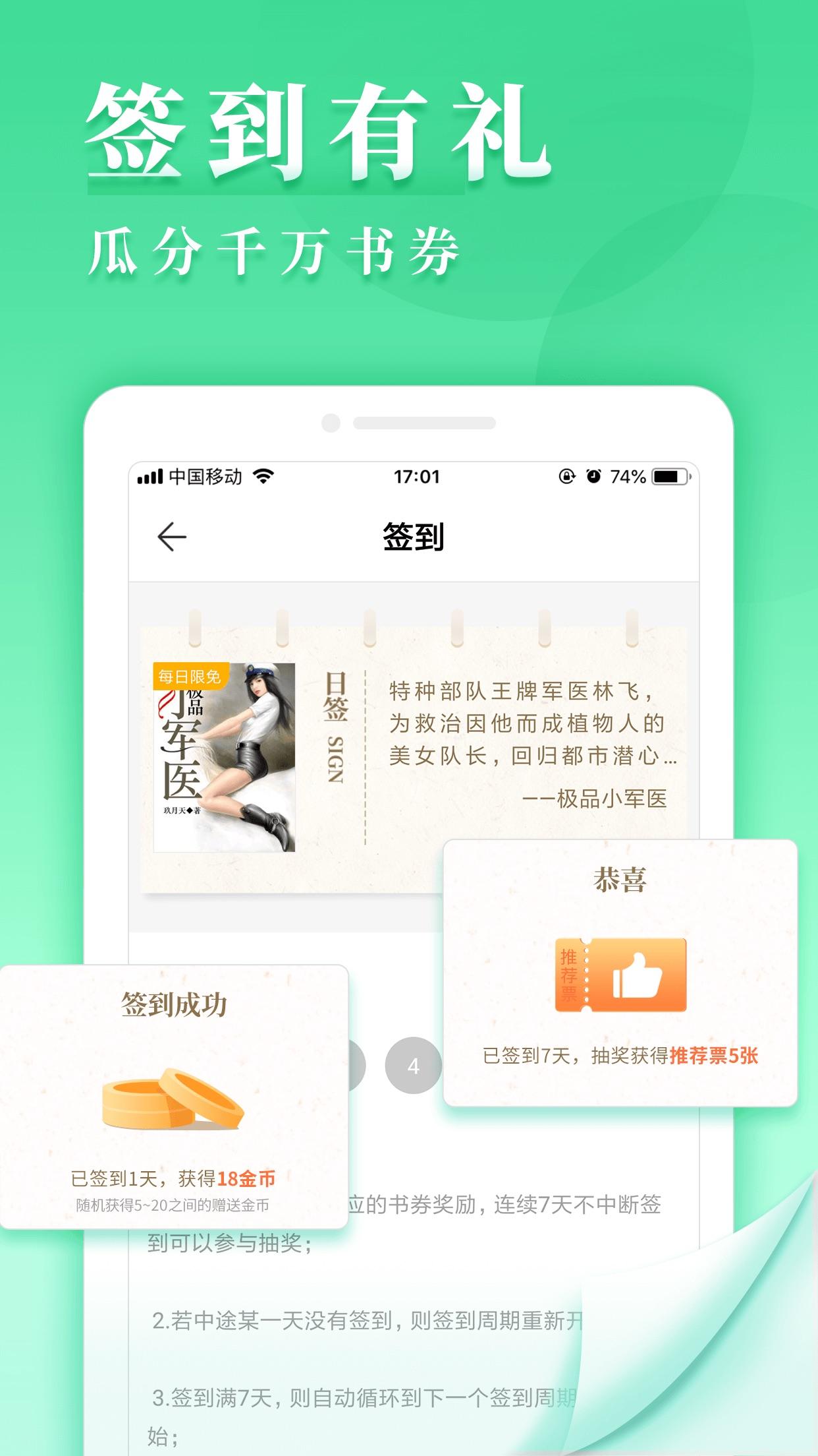 九库阅读-看热门小说的电子书追书神器 Screenshot