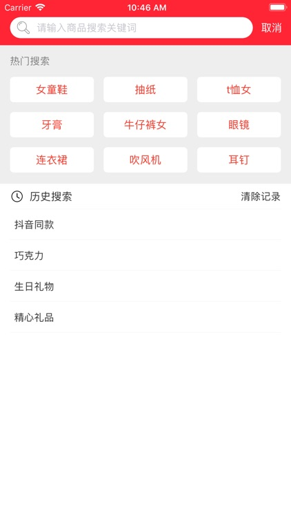 柚子优惠券 - 精品好货省钱购物商城 screenshot-5