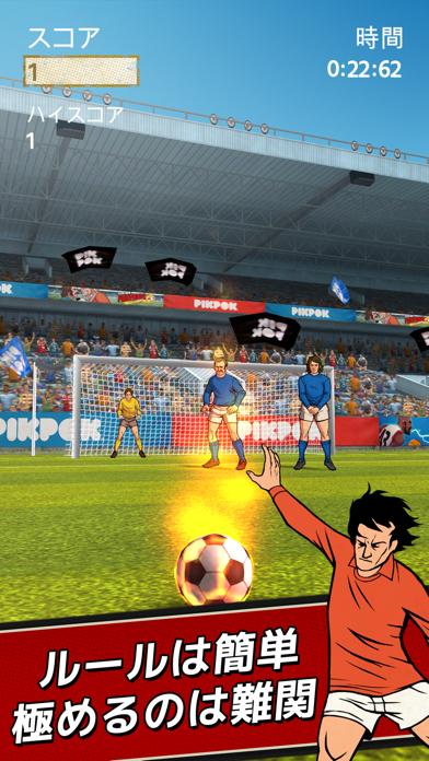 フリック・キック・フットボールのおすすめ画像2