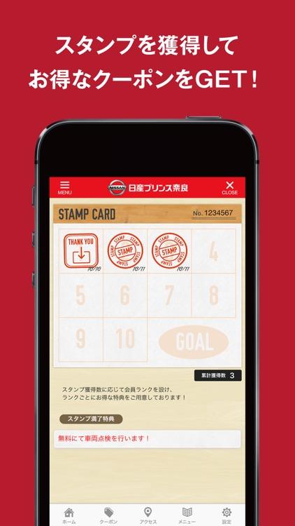 日産プリンス奈良販売株式会社 screenshot-4