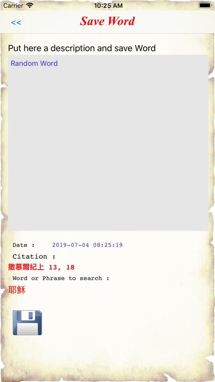 Chinese Catholic Bible screenshot-8