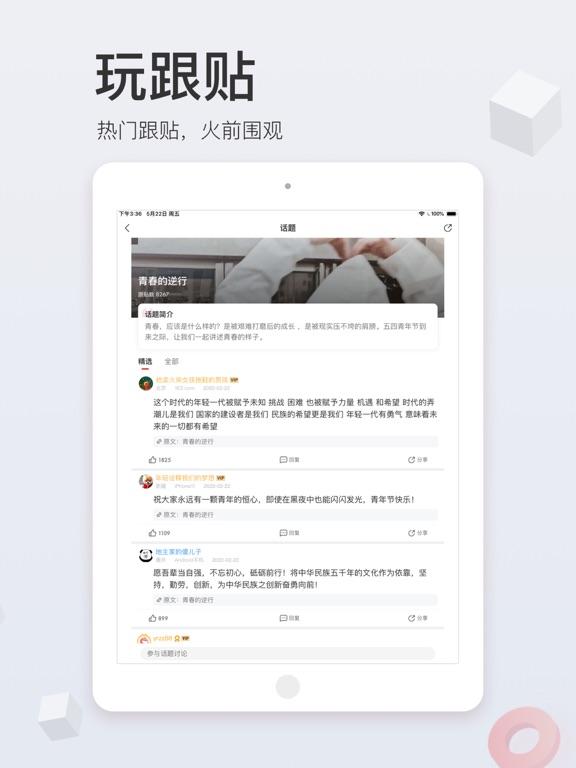 Screenshot #6 pour 网易新闻-头条新闻视频资讯平台