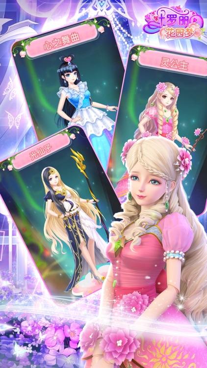 叶罗丽花园梦——少女装扮养成游戏 screenshot-4