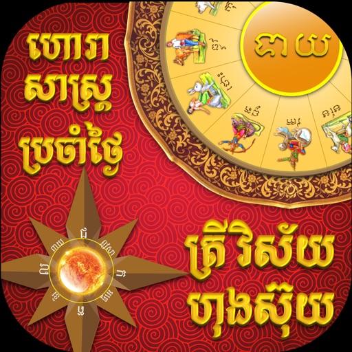 Horasas Khmer