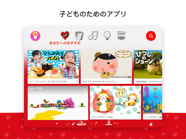 ‎YouTube Kids Screenshot