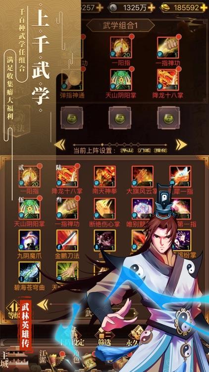 武林英雄传-佛系放置武侠手游 screenshot-4