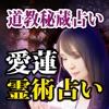 道教秘蔵占い師【愛蓮】霊術占い