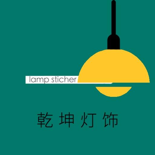 乾坤灯饰 Sticker