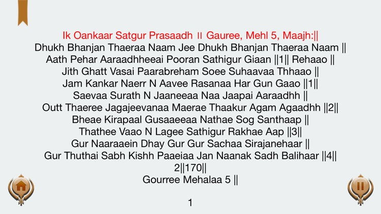 Dukh Bhanjani Sahib screenshot-3